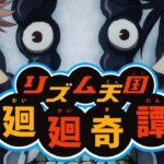 【MAD】廻廻奇譚×リズム天国(呪術廻戦-じゅじゅつかいせん- OP)Eve