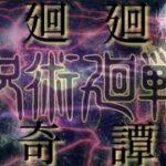 呪術廻戦MAD第2弾【改良版】       アニメ【歌詞付き&セリフ入り】  概要欄見て下さい!!