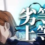 【MAD/AMV】呪術廻戦×劣等上等【高画質】