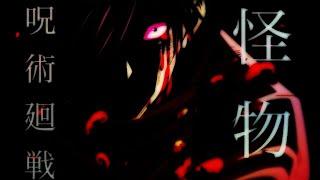 【MAD/AMV】怪物×呪術廻戦 jujutsukaisen  モンストコラボ記念【呪術廻戦】【怪物】