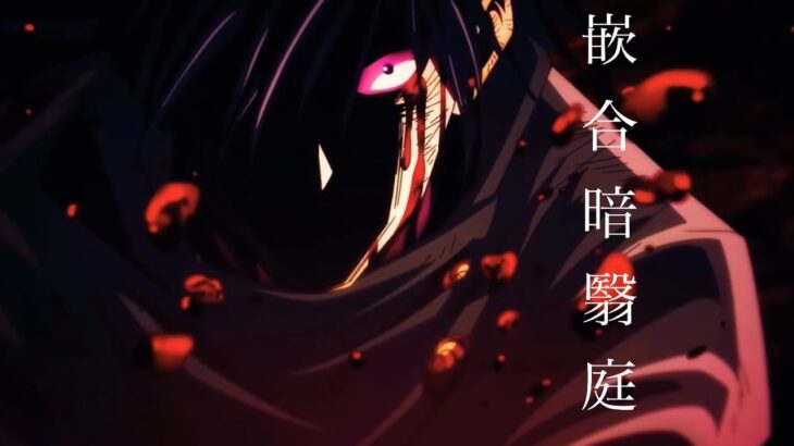 【MAD/AMV】伏黒恵 領域展開×怪物 呪術廻戦 jujutsukaisen #Shorts