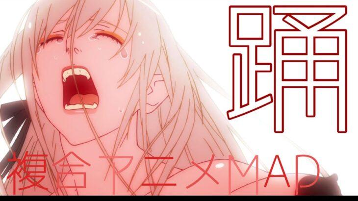 【複合アニメMAD】 踊 【Ado】