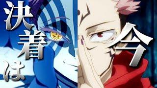 【コラボMAD】鬼滅の刃×呪術廻戦【IMAGINARY LIKE THE JUSTICE】