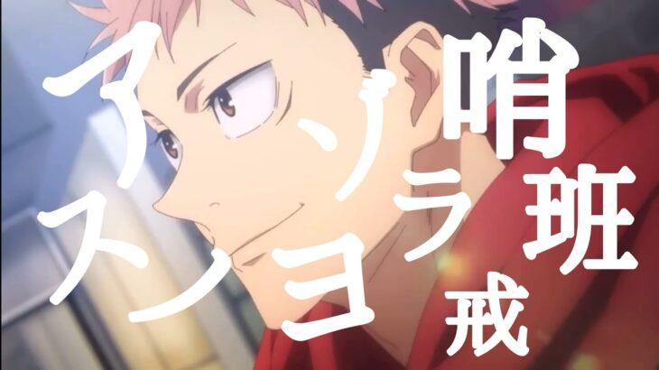 「MAD」呪術廻戦/アスノヨゾラ哨戒班「歌詞付き」「Jujutsu Kaisen「