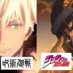 【MAD】『ジョジョ廻戦』呪術廻戦/Jujutsu Kaisen × ジョジョの奇妙な冒険/Jojo