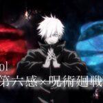 【セリフ入りMAD】呪術廻戦×Reol第六感