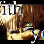 【MAD】呪術廻戦 『With you』MY FIRST STORY