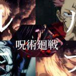 【セリフ入りMAD】呪術廻戦×storeulv 2016「ルナルナ」