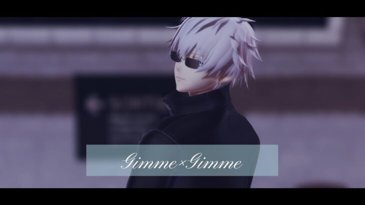 【MMD呪術廻戦】五条悟で「Gimme×Gimme」