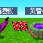 呪術廻戦MODで黄昏の森のボス制覇の旅 #1 【マイクラ】【パラソル】