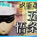 呪術廻戦・五条先生ノーカットで作ってみた!【Miitopia(ミートピア)】