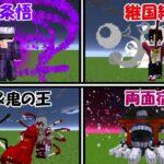 【Minecraft】鬼滅の刃&呪術廻戦キャラの最強を決める!! -DEMON SLAYER Kimetsu no Yaiba-