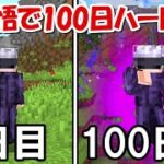 【Minecraft】呪術廻戦の五条悟で100日ハードコアサバイバル!!