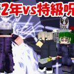 【Minecraft】五条悟になって虎杖、釘崎、伏黒などを育てて特級呪霊を倒す!!#2