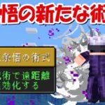 【Minecraft】呪術廻戦サバイバル!!五条悟の新たな術式が強すぎる!!#4