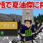 【Minecraft】呪術廻戦サバイバル!!五条悟で夏油傑に挑む!!#6