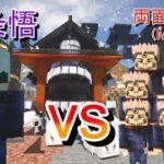 【Minecraft 呪術廻戦MOD】五条悟と両面宿儺を戦わせたらカオス過ぎた!!