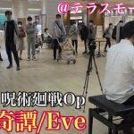 【ストリートピアノ】廻廻奇譚 / 呪術廻戦Opを弾いてたら…