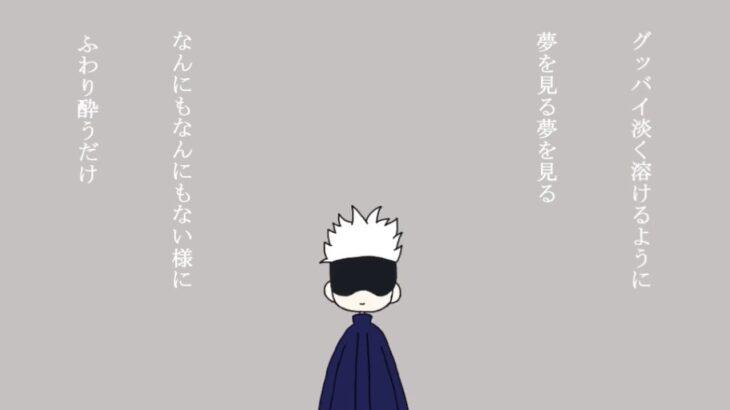 【呪術廻戦】五条悟でPale【手描き】