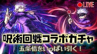 【モンスト】呪術廻戦コラボガチャ!五条悟を引くぞ!【Pkrn】