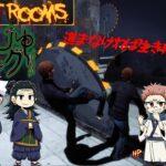 【呪術廻戦】4人で仲良く助け合い(?)ゲーム【QuestRooms】