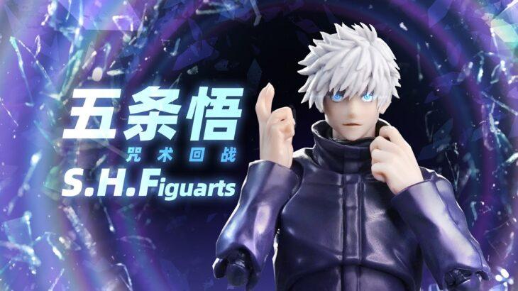 S.H.Figuarts 呪術廻戦 五条悟 开盒简评!【章鱼的玩具】