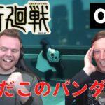 【呪術廻戦】パンダの登場に思わず叫ぶSOS兄弟 オープニング①【海外の反応】
