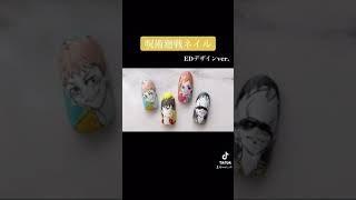 【呪術廻戦】アニメエンディング風痛ネイル#Shorts