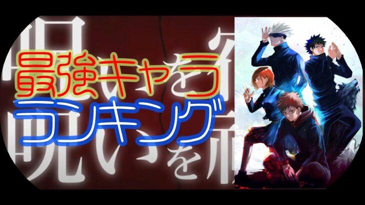 【呪術廻戦】最強キャラ!ランキングTOP10 は誰だ?!やっぱコイツで決まり!