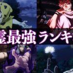 呪霊最強ランキングTOP7【呪術廻戦】
