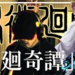 【歌ってみた】TVアニメ 呪術廻戦 OP『廻廻奇譚』Eve 歌ってみた!【#220】