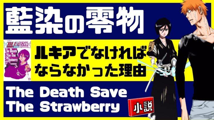 【ネタバレ注意】小説「The Death Save The Strawberry」解説【ブリーチ/BLEACH】