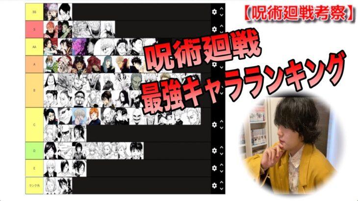 【呪術廻戦考察】決定版!!呪術廻戦最強キャラランキング!!異論は認める!!!【Tierlist】