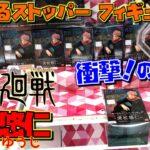 呪術廻戦 【UFOキャッチャー】 ぬーどるストッパーフィギュア 虎杖悠仁 これは!?衝撃!(獲って!開封!紹介!)いたどりゆうじ フリュー