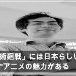 """「呪術廻戦」には日本らしい""""手描き""""アニメの魅力がある 宮昌太郎が語る(よろず~ニュース) – Yahoo!ニュース"""