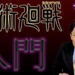【中田敦彦のYouTube大学】ネタバレなし 呪術廻戦 入門【切り抜き】