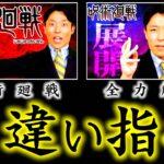 【呪術廻戦】中田敦彦さんのYouTube大学「全力解説」の間違いについて指摘します