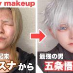 【呪術廻戦】五条悟のコスプレメイク cosplay makeup 【Jujutsu Kaisen】