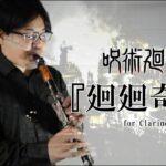 """アニメ""""呪術廻戦""""より廻廻奇譚 for Clarinet"""