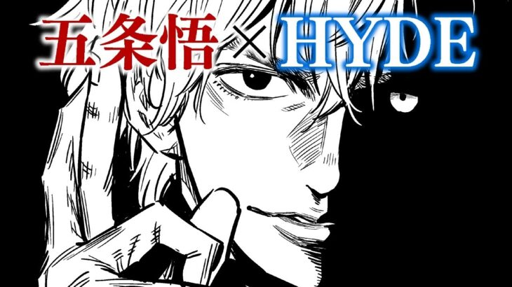 【呪術廻戦×似顔絵】hydeな五条悟描いてみた【Drawing Fused caricature of Satoru Gojo and HYDE(ラルクアンシエル)/Jujutsu Kaisen】
