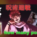 jujutsu kaisen reaction | 呪術廻戦 アニメ Give point ?