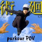 五条悟をパルクールで追いかけてみた【呪術廻戦】jujutsukaisen parkour