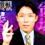 【呪術廻戦②】アニメseason1までを中田の全力解説で「ぶっとべ」!(Jujutsu Kaisen)