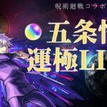 【モンスト🔴】五条悟運極チャレンジ!呪術廻戦コラボガチャ【おるみんと】