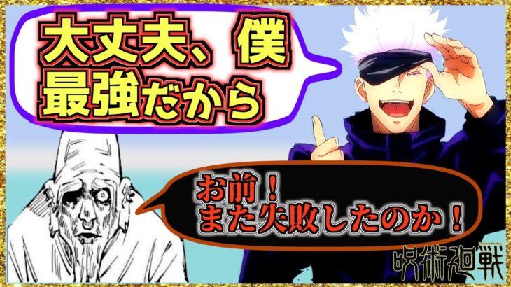 【呪術廻戦 漫画】五条悟に学ぶ大人の名言集