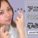 アニメ「呪術廻戦」で学ぶ英語