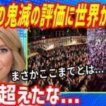 【海外の反応】衝撃!本場アメリカのレビューサイトで発表された『鬼滅の刃 無限列車編』のトンデモないスコアと日本以上の人気ぶりに世界が驚愕!→海外「もうこのまま日本を…」【もののふ姫】