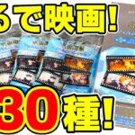 【呪術廻戦】映画版ぱしゃコレ?フィルム風コレクションを1ボックス+αで全30種のコンプリートを目指す!