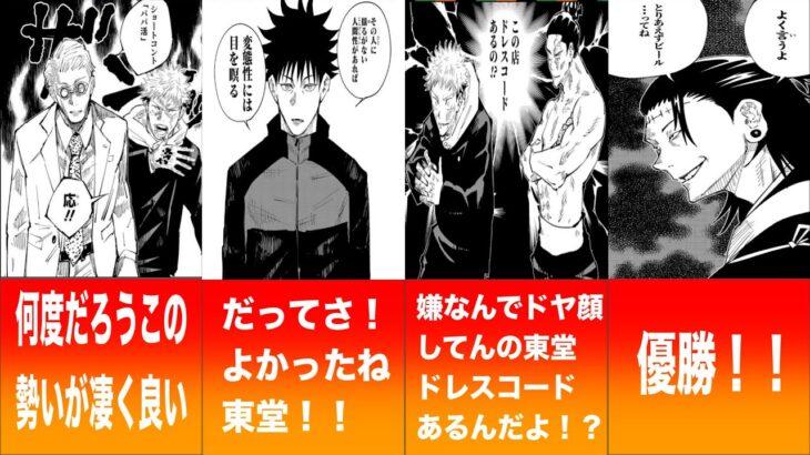 【呪術廻戦考察】秀逸すぎる回答続出!!呪術廻戦爆笑大喜利!!