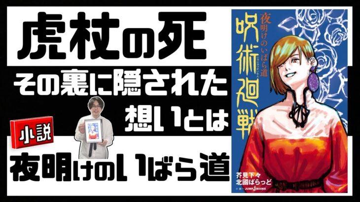 【ネタバレ注意】【呪術廻戦】小説「夜明けのいばら道」